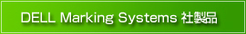 dell marking systems製品